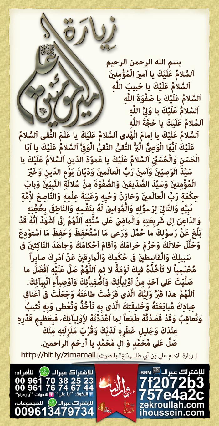 زيارة أمير المؤمنين الإمام علي ع Imam Ali